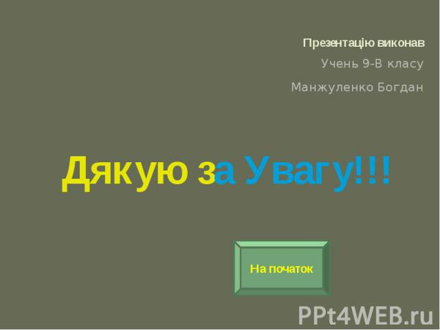 Презентацію виконав Учень 9-В класу Манжуленко Богдан
