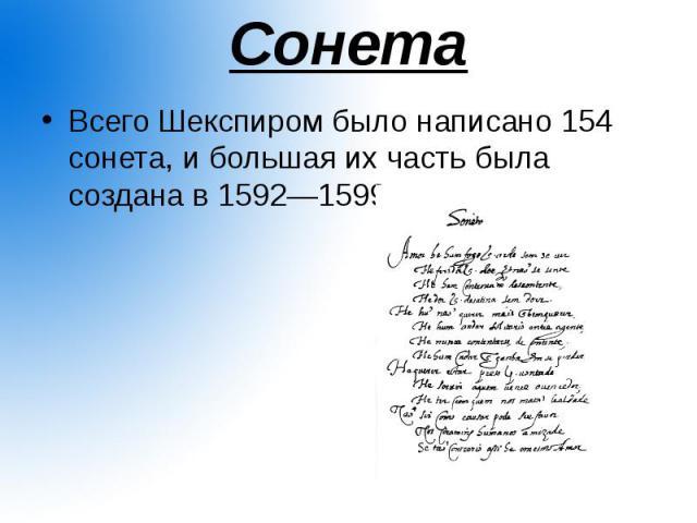154 СОНЕТА ШЕКСПИРА В PDF СКАЧАТЬ БЕСПЛАТНО