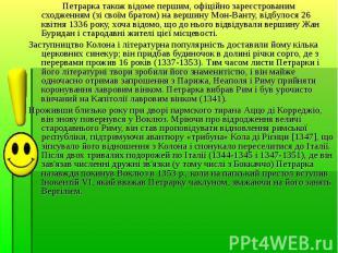 Петрарка також відоме першим, офіційно зареєстрованим сходженням (зі своїм брато