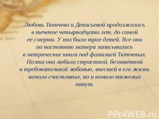 Любовь Тютчева иДенисьевой продолжалась втечение четырнадцати лет, д