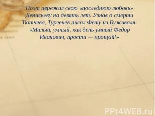 Поэт пережил свою «последнюю любовь» Денисьеву надевять лет. Узнав о