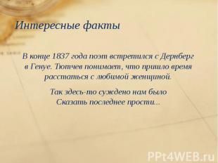 Интересные факты Вконце 1837 года поэт встретился сДернберг вГ