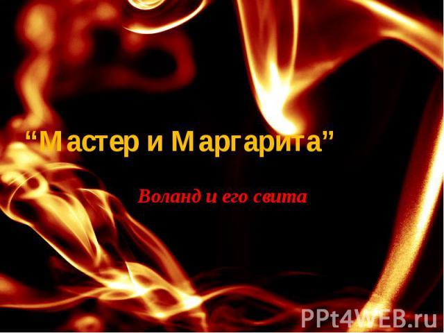 """Мастер и Маргарита"" Воланд и его свита"
