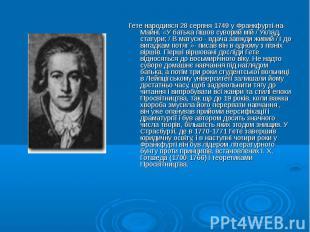 Гете народився 28 серпня 1749 у Франкфурті-на-Майні. «У батька пішов суворий мій