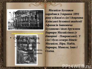 БУДИНОК В КИЄВІ, ДЕ НАРОДИВСЯ БУЛГАКОВ Михайло Булгаков народився 3 травня 1891