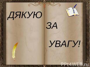 ДЯКУЮ