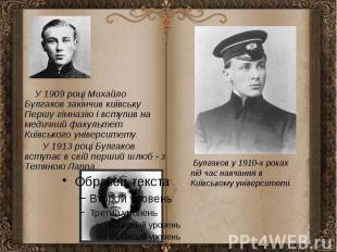 У 1909 році Михайло Булгаков закінчив київську Першу гімназію і вступив на медич