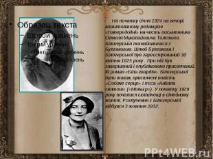 На початку січня 1924 на вечорі, влаштованому редакцією «Напередодні» на честь п