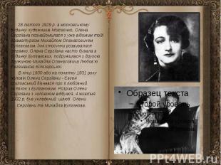 28 лютого 1929 р. в московському будинку художників Моісеєнко, Олена Сергіївна п