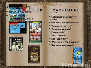 """Твори Булгакова """"Оповідання молодого лікаря"""" """"Записки на манжетах"""" """"Ханський вог"""