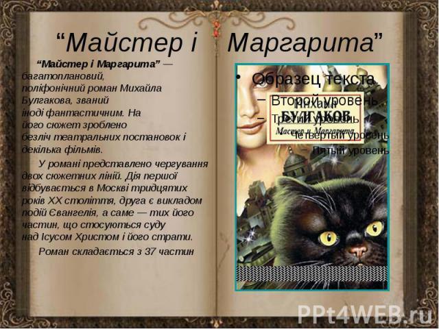 """""""Майстер і Маргарита"""" """"Майстер і Маргарита""""— багатоплановий, поліфонічнийроманМихайла Булгакова, званий інодіфантастичним. На йогосюжетзроблено безлічтеатральнихпостановок і декількафільмів. У ро…"""