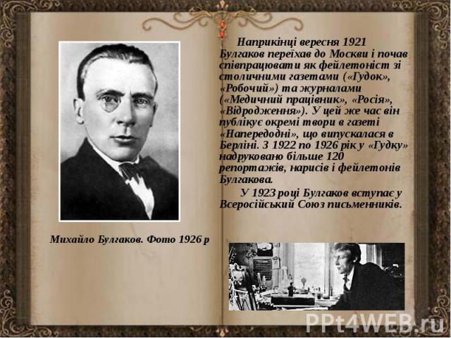 Наприкінці вересня 1921 Булгаков переїхав до Москви і почав співпрацювати як фейлетоніст зі столичними газетами («Гудок», «Робочий») та журналами («Медичний працівник», «Росія», «Відродження»). У цей же час він публікує окремі твори в газеті «Напере…
