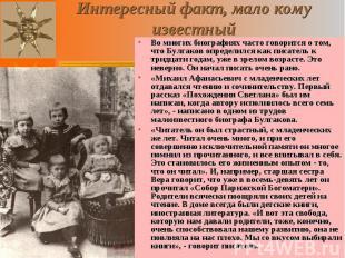 Во многих биографиях часто говорится о том, что Булгаков определился как писател