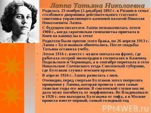 Родилась 23 ноября (5 декабря) 1892 г. в Рязани в семье столбового дворянина дей