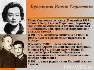 Елена Сергеевна родилась 21 октября 1893 г. в Риге. Отец , Сергей Маркович Нюрен
