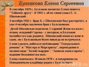 """В сентябре 1929 г. Булгаков посвятил Елене повесть """"Тайному другу"""". В"""
