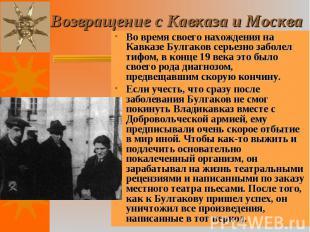 Во время своего нахождения на Кавказе Булгаков серьезно заболел тифом, в конце 1