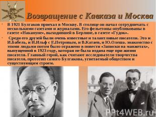 В 1921 Булгаков приехал в Москву. В столице он начал сотрудничать с несколькими