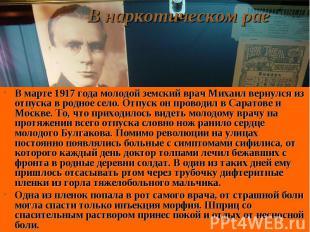 В марте 1917 года молодой земский врач Михаил вернулся из отпуска в родное село.