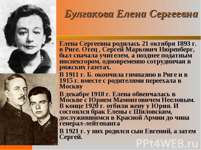 Елена Сергеевна родилась 21 октября 1893 г. в Риге. Отец , Сергей Маркович Нюренберг, был сначала учителем, а позднее податным инспектором, одновременно сотрудничая в рижских газетах. Елена Сергеевна родилась 21 октября 1893 г. в Риге. Отец , Сергей…