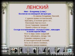 Имя – Владимир (слав.) Имя – Владимир (слав.) Воспитан на немецкой литературе. …