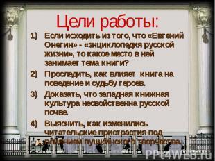 Если исходить из того, что «Евгений Онегин» - «энциклопедия русской жизни», то к