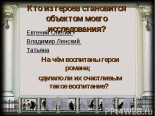 Евгений Онегин Евгений Онегин Владимир Ленский Татьяна На чём воспитаны герои ро