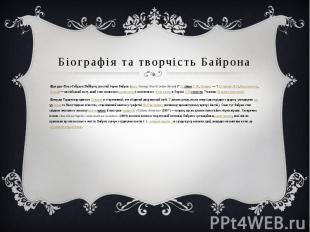 Біографія та творчість Байрона Джордж-Ноел-Го рдон Ба йрон, шостий барон Байрон