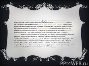 Літературну славу й світове визнання принесли Байрону перші дві пісні«Пало