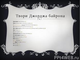 Твори Джорджа байрона Збірка віршівГодини дозвілля,1807. Поема
