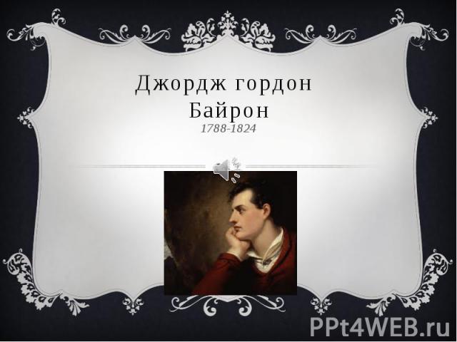 Джордж гордон Байрон 1788-1824
