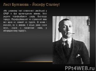 Лист Булгакова – Йосифу Сталіну!