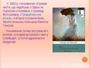 У 1832р. письменник отримав листа, що надійшов з Одеси за підписом «Інозем