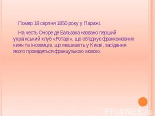 Помер18 серпня 1850року уПарижі. Помер18 серпня 1850&nbs