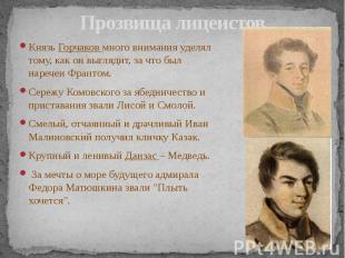 Прозвища лицеистов Князь Горчаков много внимания уделял тому, как он выглядит, з