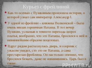 Курьез с фрейлиной Как-то осенью с Пушкиным произошла история, о которой узнал с