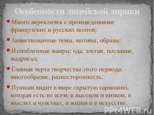 Особенности лицейской лирики Много перекличек с произведениями французских и рус