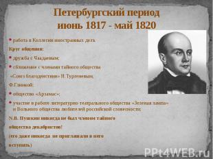 Петербургский период июнь 1817 - май 1820 работа в Коллегии иностранных делъ Кру