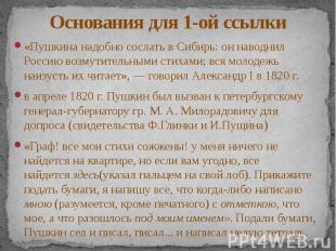 Основания для 1-ой ссылки «Пушкина надобно сослать в Сибирь: он наводнил Россию