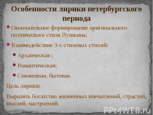 Особенности лирики петербургского периода Окончательное формирование оригинально