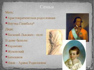 Семья Мать: Аристократическая родословная Внучка Ганибала* Дядя: Василий Львович