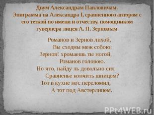 Двум Александрам Павловичам. Эпиграмма на Александра I, сравненного автором с ег