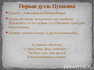 Первая дуэль Пушкина Предлог – эпиграмма на Кюхельбекера; Шутка по поводу желудо
