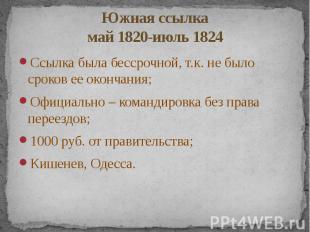 Южная ссылка май 1820-июль 1824 Ссылка была бессрочной, т.к. не было сроков ее о