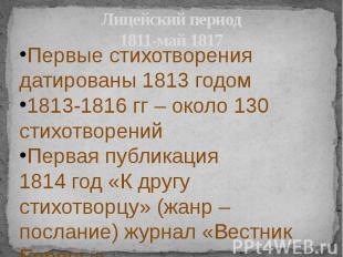 Лицейский период 1811-май 1817
