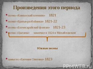 Произведения этого периода поэма «Кавказский пленник» 1821 поэма «Братья-разбойн