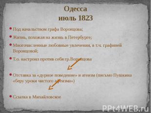 Одесса июль 1823 Под начальством графа Воронцова; Жизнь, похожая на жизнь в Пете