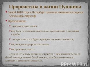 Пророчества в жизни Пушкина Зимой 1818 года в Петербург приехала знаменитая гада