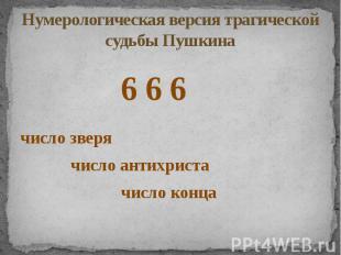 Нумерологическая версия трагической судьбы Пушкина число зверя число антихриста
