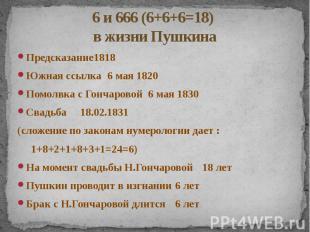 6 и 666 (6+6+6=18) в жизни Пушкина Предсказание 1818 Южная ссылка 6 мая 1820 Пом